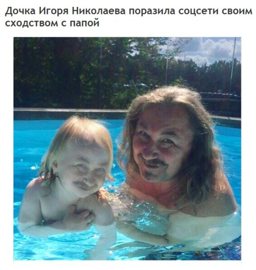 дочка игоря николаева