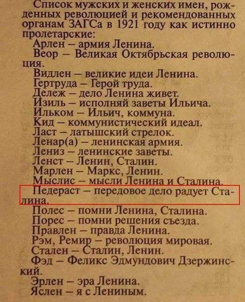 сталин педераст