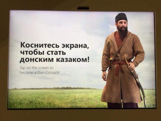 Rcjybntcm экрана чтобы стать донским казаком, на хуй