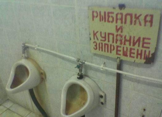 рыбалка и купание в туалете запрещены
