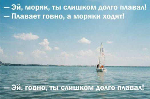 морское говно