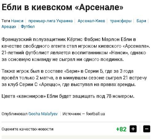 ебли в киевском арсенале