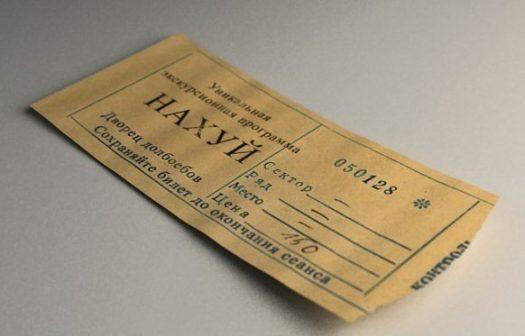 билет нахуй