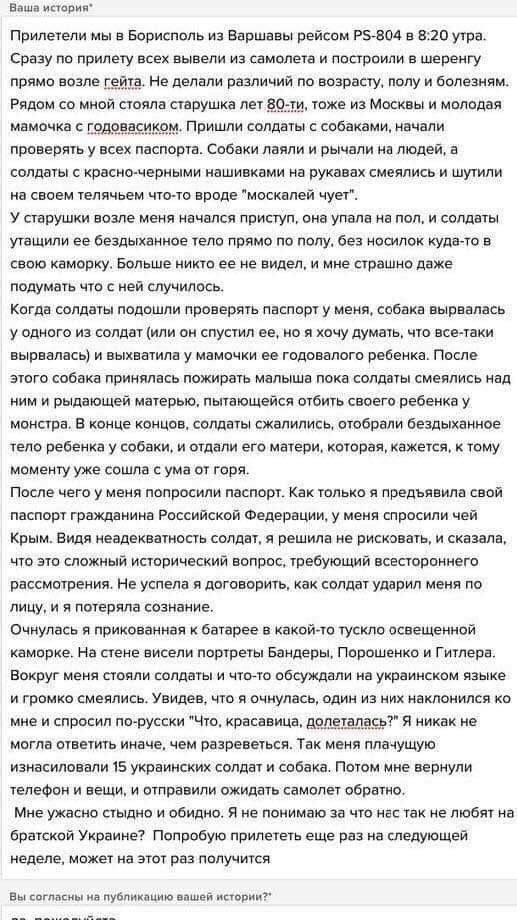 пизда русским в борисполе