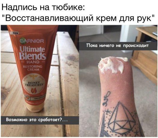 крем для восстановления руки