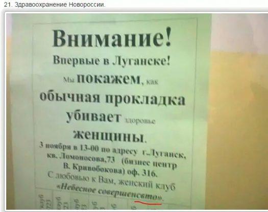 пизда прокладкам в луганске