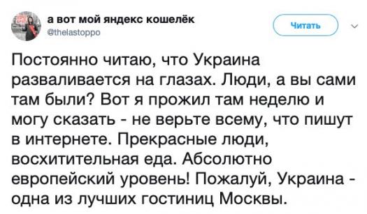 в украине пиздато