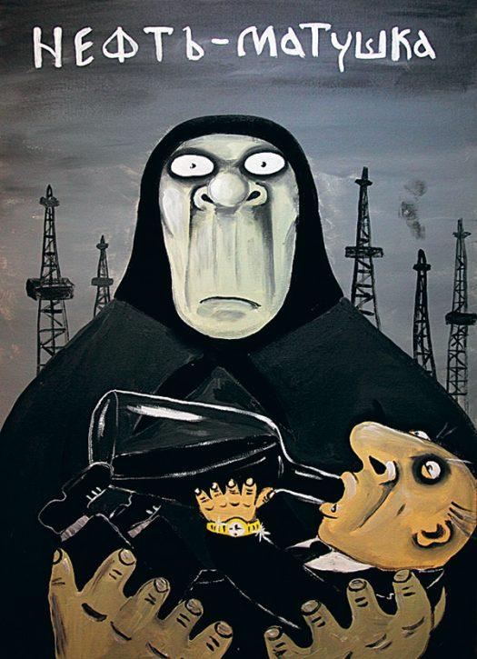 нефть-матушка