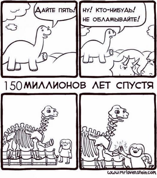 дать пять динозавру