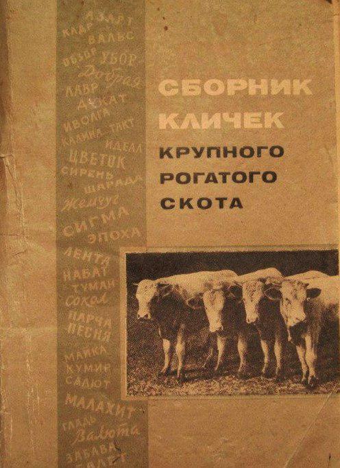 клички крупного рогатого скота
