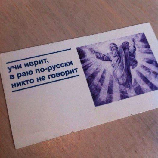 учи иврит в раю по-русски никто не говорит