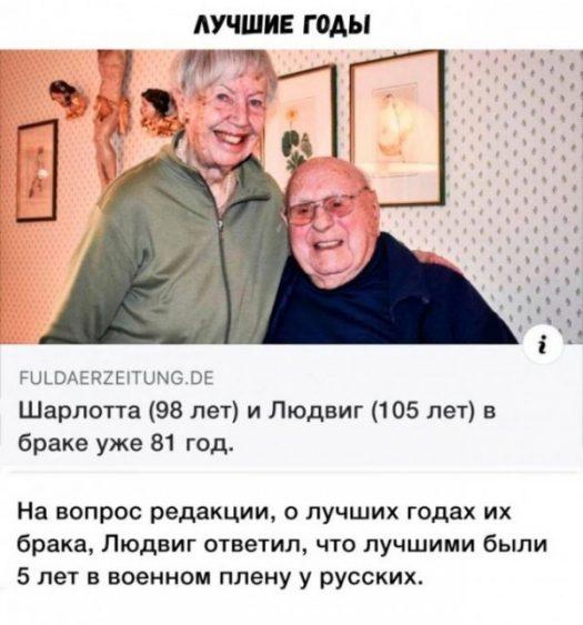 лучшие годы в русском плену