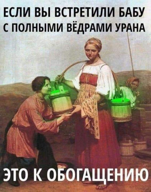 Баба с ведрами урана