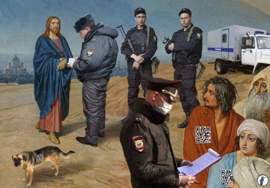 иисуса арестовали за несоблюдение правил карантина