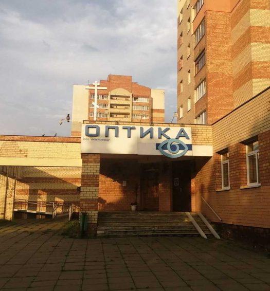 православная оптика