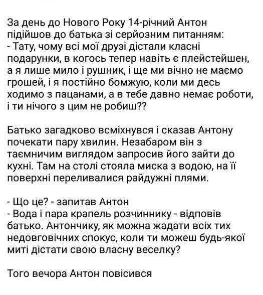 антон повесммлся