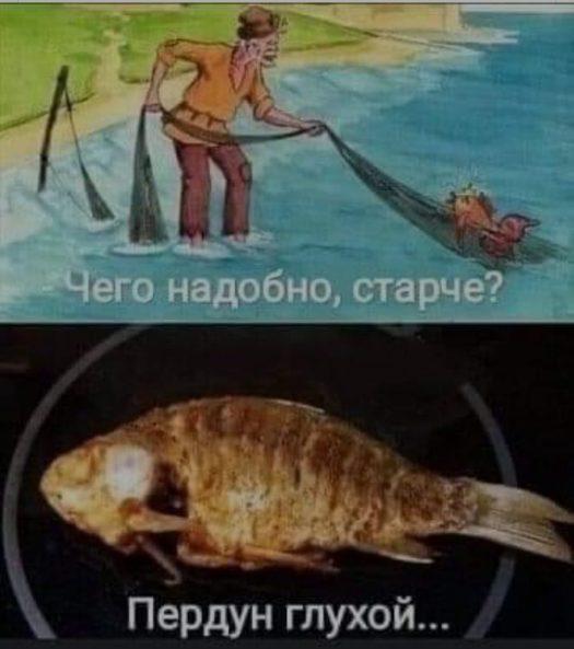 Золотая рыбка и глухой пердун