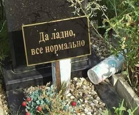 прикольное надгробие