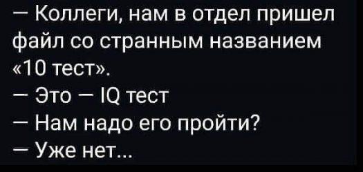 10 тест