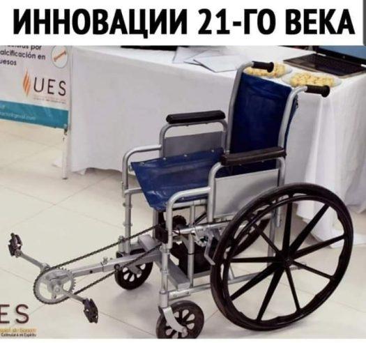 инвалидная коляска с ножным приводом
