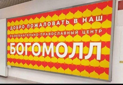 развлекательно-православный центр Богомолл