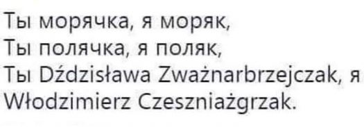 ты полячка, я поляк