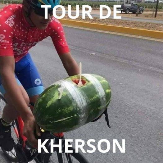 тур де херсон