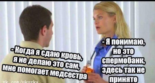 медсестра помогла в банке спермы