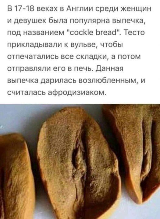 отпечатко вульвы на хлебе