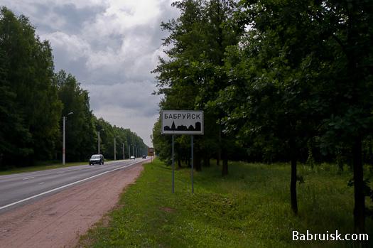 Фотографии Бобруйска: указатель города