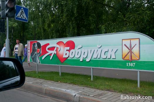 Я люблю Бобруйск
