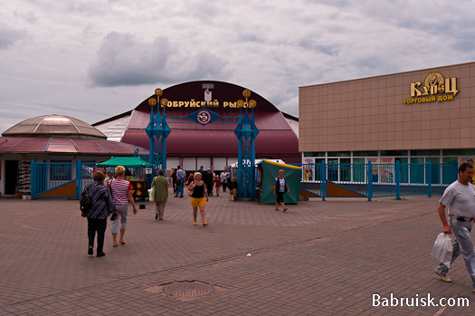 Рынок в Бобруйске